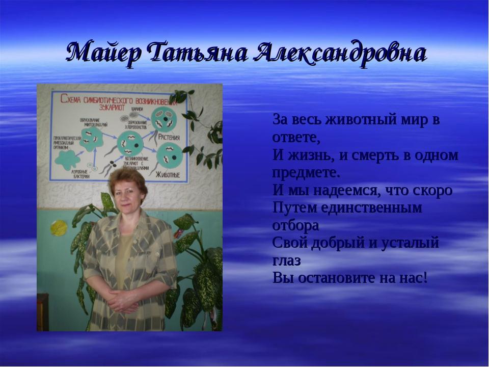 Майер Татьяна Александровна За весь животный мир в ответе, И жизнь, и смерть...