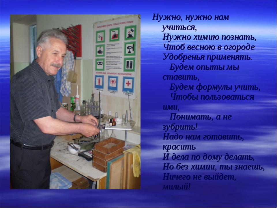 Нужно, нужно нам учиться, Нужно химию познать, Чтоб весною в огороде Удобрень...
