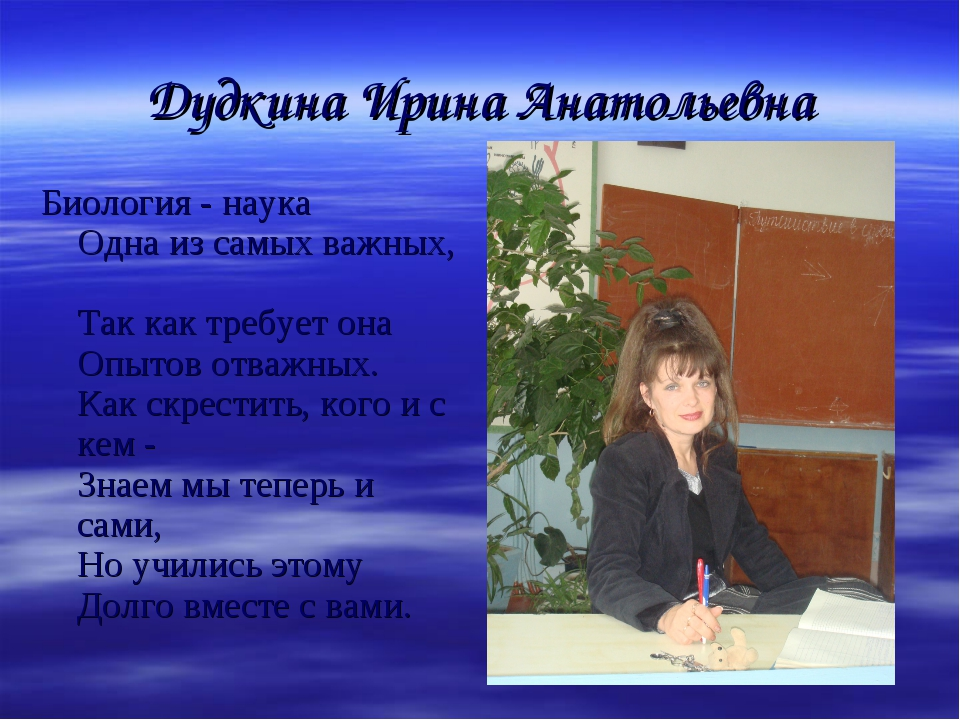 Дудкина Ирина Анатольевна Биология - наука Одна из самых важных, Так как треб...