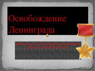Посвящается 71-ой годовщине освобождения города от немецкой блокады Освобожде