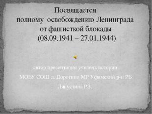 автор презентации учитель истории МОБУ СОШ д. Дорогино МР Уфимский р-н РБ Ляп