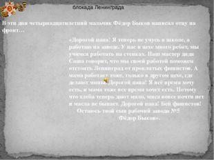 В эти дни четырнадцатилетний мальчик Фёдор Быков написал отцу на фронт… «Доро