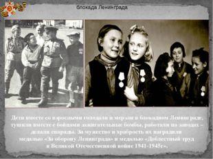 Дети вместе со взрослыми голодали и мерзли в блокадном Ленинграде, тушили вме