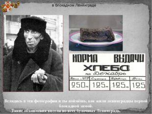в блокадном Ленинграде Вглядись в эти фотографии и ты поймёшь, как жили ленин