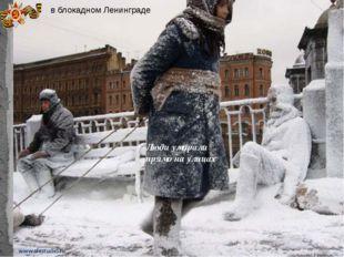 в блокадном Ленинграде Люди умирали прямо на улицах
