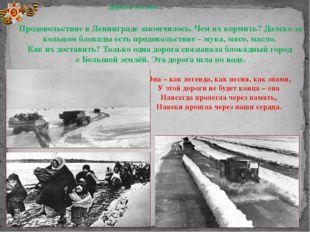 Продовольствие в Ленинграде закончилось. Чем их кормить? Далеко за кольцом бл