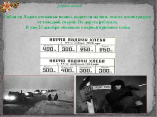 Гибли на Ладоге отважные воины, водители машин, спасая ленинградцев от голод