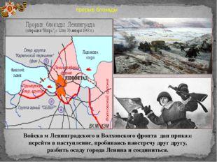 Войска м Ленинградского и Волховского фронта дан приказ: перейти в наступлени