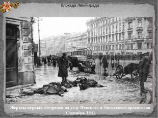блокада Ленинграда Жертвы первых обстрелов на углу Невского и Лиговского прос