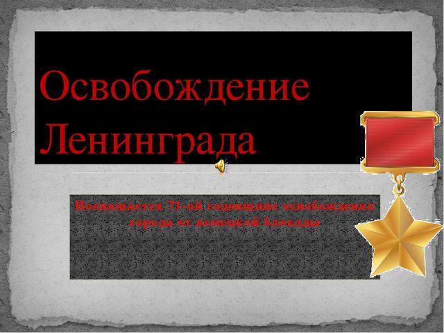 Посвящается 71-ой годовщине освобождения города от немецкой блокады Освобожде...