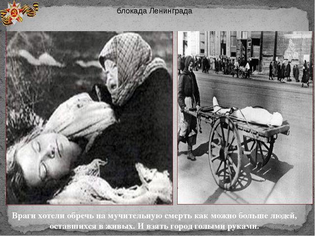 блокада Ленинграда Враги хотели обречь на мучительную смерть как можно больше...