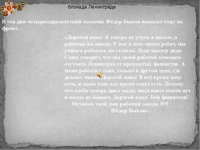 В эти дни четырнадцатилетний мальчик Фёдор Быков написал отцу на фронт… «Доро...
