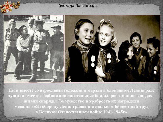 Дети вместе со взрослыми голодали и мерзли в блокадном Ленинграде, тушили вме...