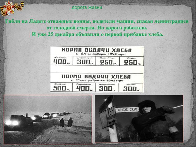 Гибли на Ладоге отважные воины, водители машин, спасая ленинградцев от голод...