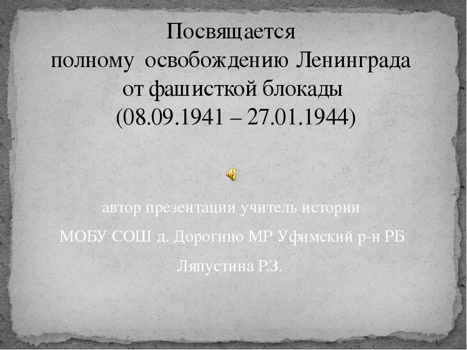 автор презентации учитель истории МОБУ СОШ д. Дорогино МР Уфимский р-н РБ Ляп...