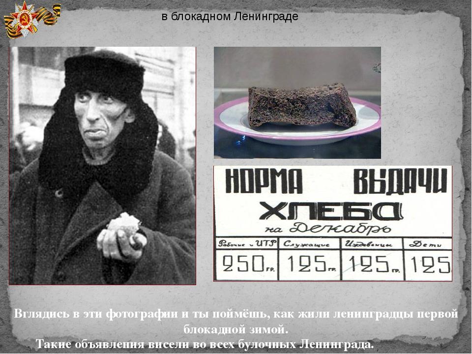 в блокадном Ленинграде Вглядись в эти фотографии и ты поймёшь, как жили ленин...