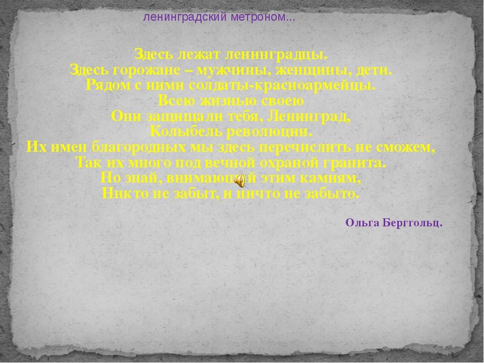 Ольга Берггольц. Здесь лежат ленинградцы. Здесь горожане – мужчины, женщины,...