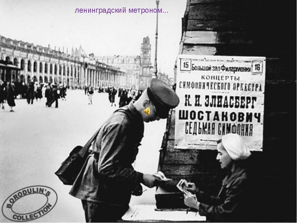 ленинградский метроном...
