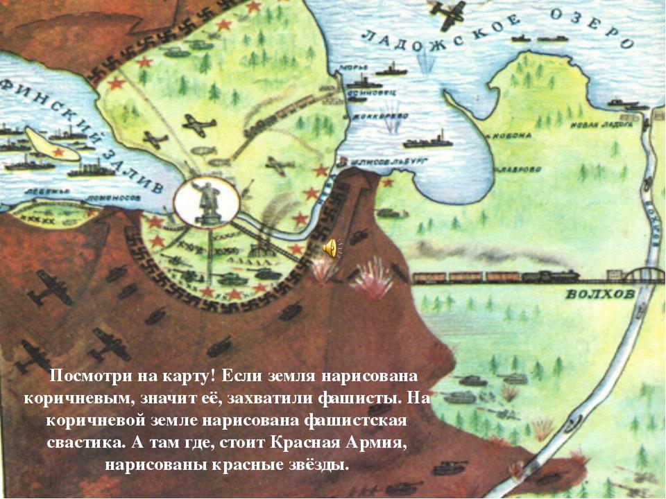 Посмотри на карту! Если земля нарисована коричневым, значит её, захватили фа...