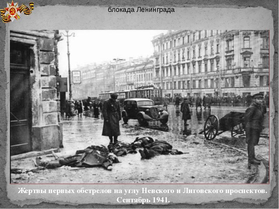 блокада Ленинграда Жертвы первых обстрелов на углу Невского и Лиговского прос...