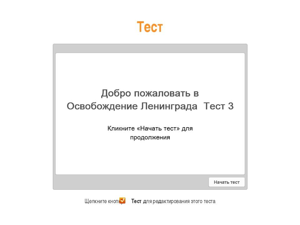 Тест Щелкните кнопку Тест для редактирования этого теста