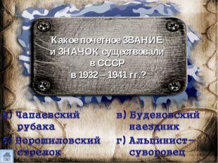 Какое почетное ЗВАНИЕ и ЗНАЧОК существовали в СССР в 1932 – 1941 гг.?