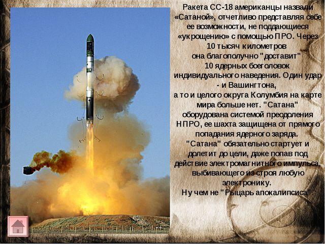 Ракета СС-18 американцы назвали «Сатаной», отчетливо представляя себе ее возм...