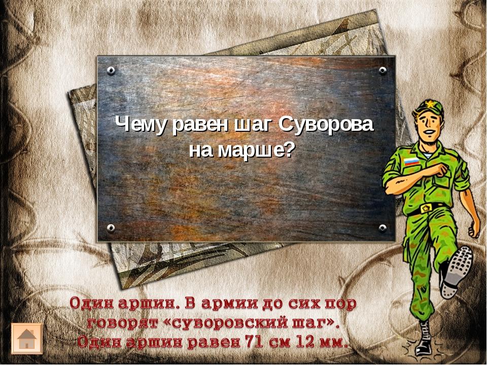Чему равен шаг Суворова на марше?