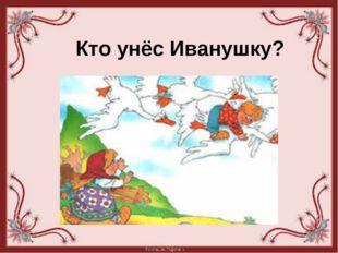 Кто унёс Иванушку?