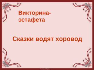 Викторина-эстафета Сказки водят хоровод