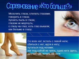 Мозолить глаза; хлопать глазами; говорить в глаза; пускать пыль в глаза; глаз