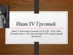 Иван IV Грозный Иван IV Васильевич Грозный (25.08.1530—18.03.1584). Великий к