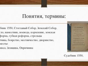 Понятия, термины: Судебник 1550, Стоглавый Собор, Земский Собор, тягло, намес