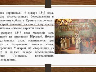 Ивана короновали 16 января 1547 года. После торжественного богослужения в Усп
