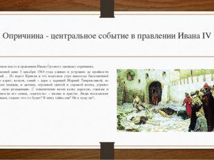 Опричнина - центральное событие в правлении Ивана IV Центральное место в прав