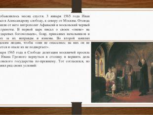 Все объяснилось месяц спустя. 3 января 1565 года Иван прибыл в Александрову с