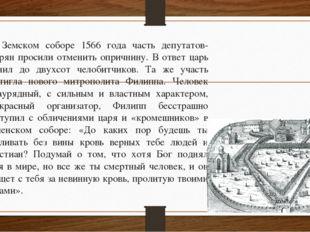 На Земском соборе 1566 года часть депутатов-дворян просили отменить опричнину