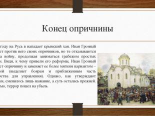 Конец опричнины В 1571 году на Русь в нападает крымский хан. Иван Грозный пос