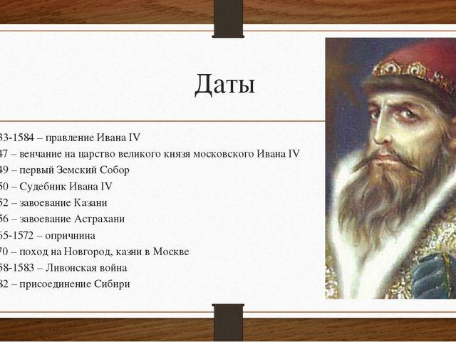 Даты 1533-1584 – правление Ивана IV 1547 – венчание на царство великого князя...