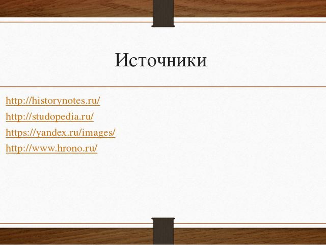 Источники http://historynotes.ru/ http://studopedia.ru/ https://yandex.ru/ima...