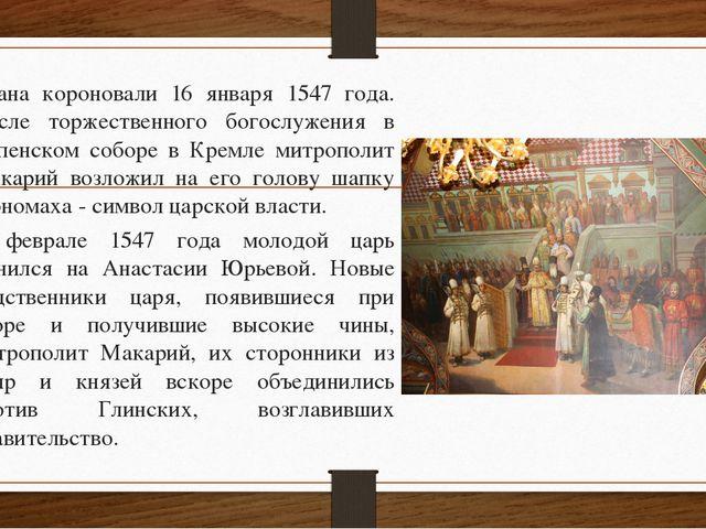 Ивана короновали 16 января 1547 года. После торжественного богослужения в Усп...