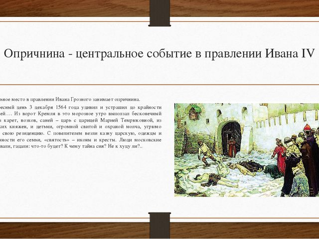 Опричнина - центральное событие в правлении Ивана IV Центральное место в прав...