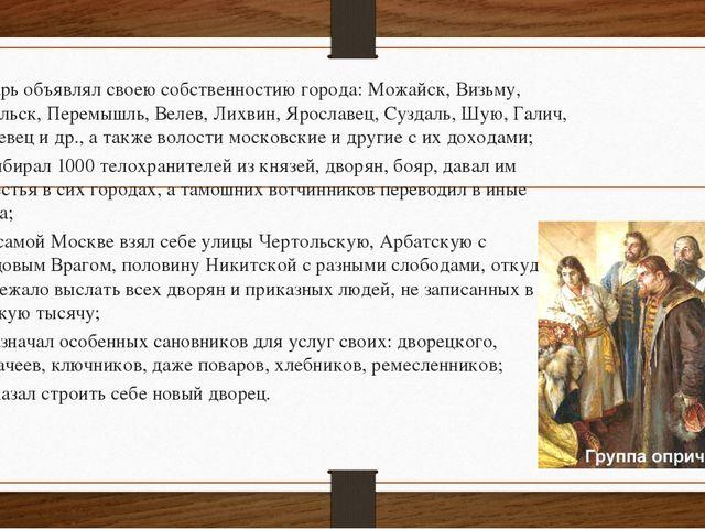 1) царь объявлял своею собственностию города: Можайск, Визьму, Козельск, Пере...
