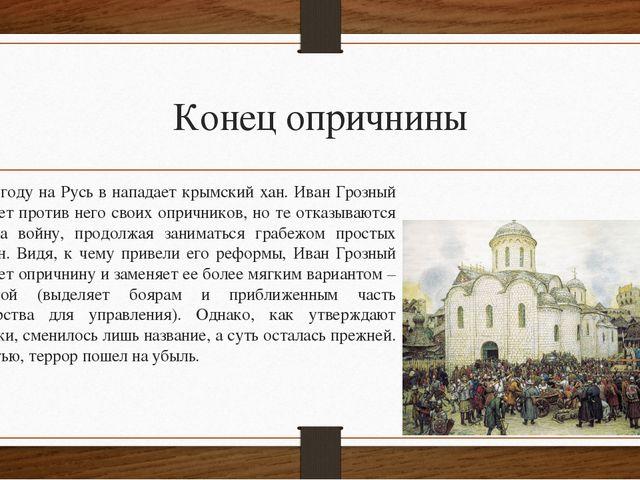 Конец опричнины В 1571 году на Русь в нападает крымский хан. Иван Грозный пос...