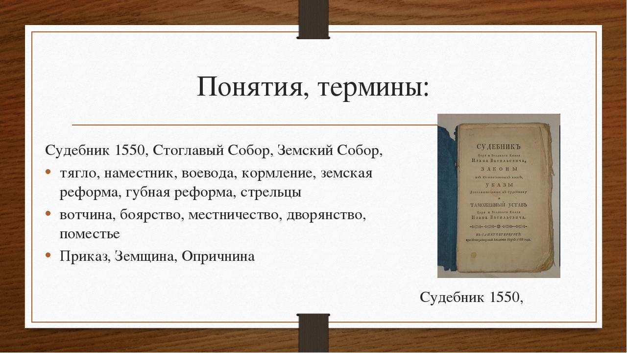 Понятия, термины: Судебник 1550, Стоглавый Собор, Земский Собор, тягло, намес...