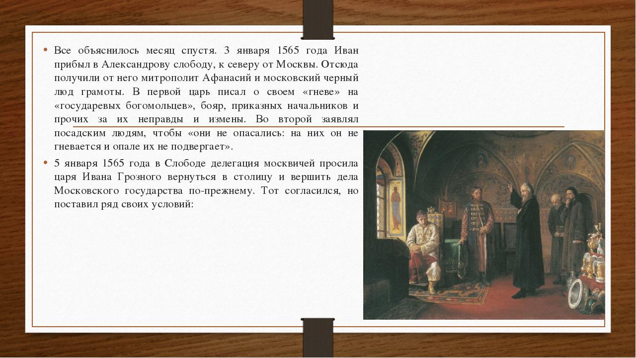 Все объяснилось месяц спустя. 3 января 1565 года Иван прибыл в Александрову с...