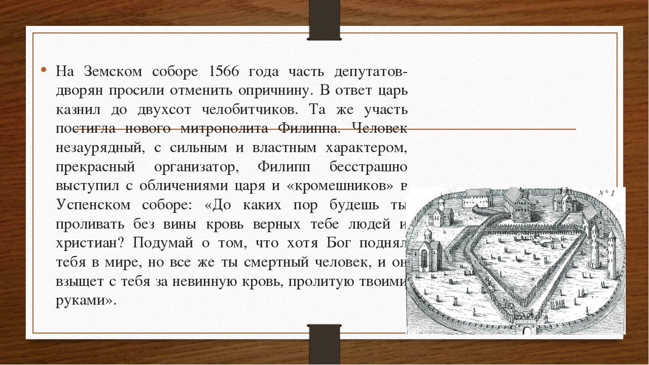 На Земском соборе 1566 года часть депутатов-дворян просили отменить опричнину...