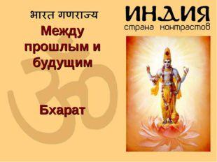 Между прошлым и будущим Бхарат