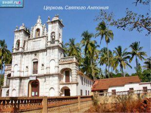 Церковь Святого Антония Церковь Святого Антония