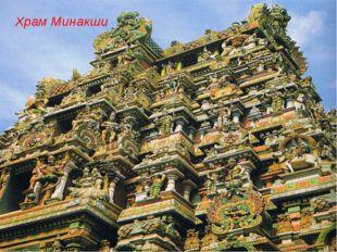 Храм Минакши